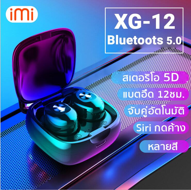 Imi หูฟัง Xg-12 Tws ชุดหูฟังบลูทูธไร้สาย Bluetooth 5.0 3d เสียง หูฟังไร้สาย ใช้ได้กับโทรศัพท์มือถือทุกรุ่น มี7สี.