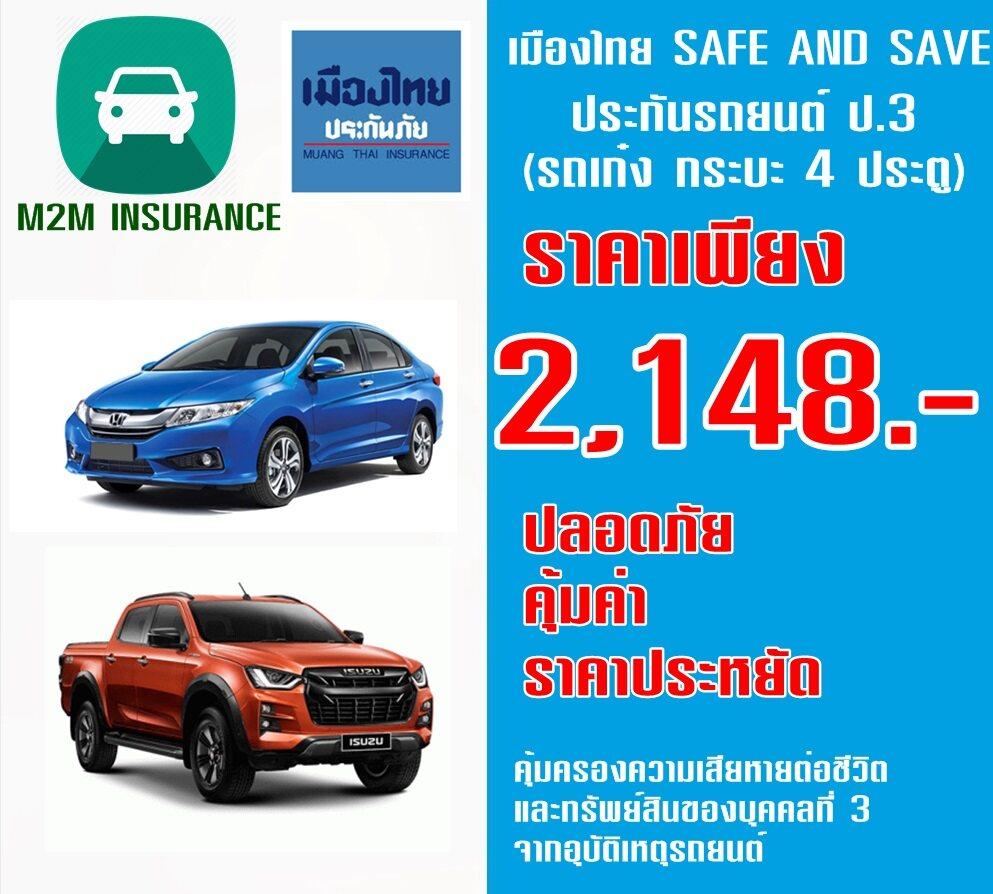 ประกันภัย ประกันรถยนต์ เมืองไทยประเภท 3 SAVE&SAVE (รถเก๋ง กระบะ 4 ประตู) เบี้ยถูก (รับประกันคุ้มครองจริง 1 ปี)