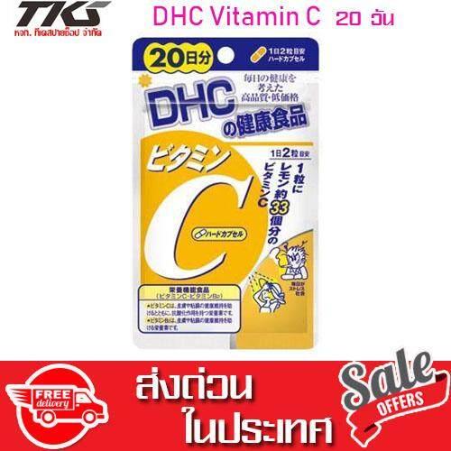 DHC Vitamin C 20 Day สูตรเพิ่ม Vitamin B2 ช่วยลดความหมองคล้ำและจุดด่างดำ เพื่อผิวขาวกระจ่างใส