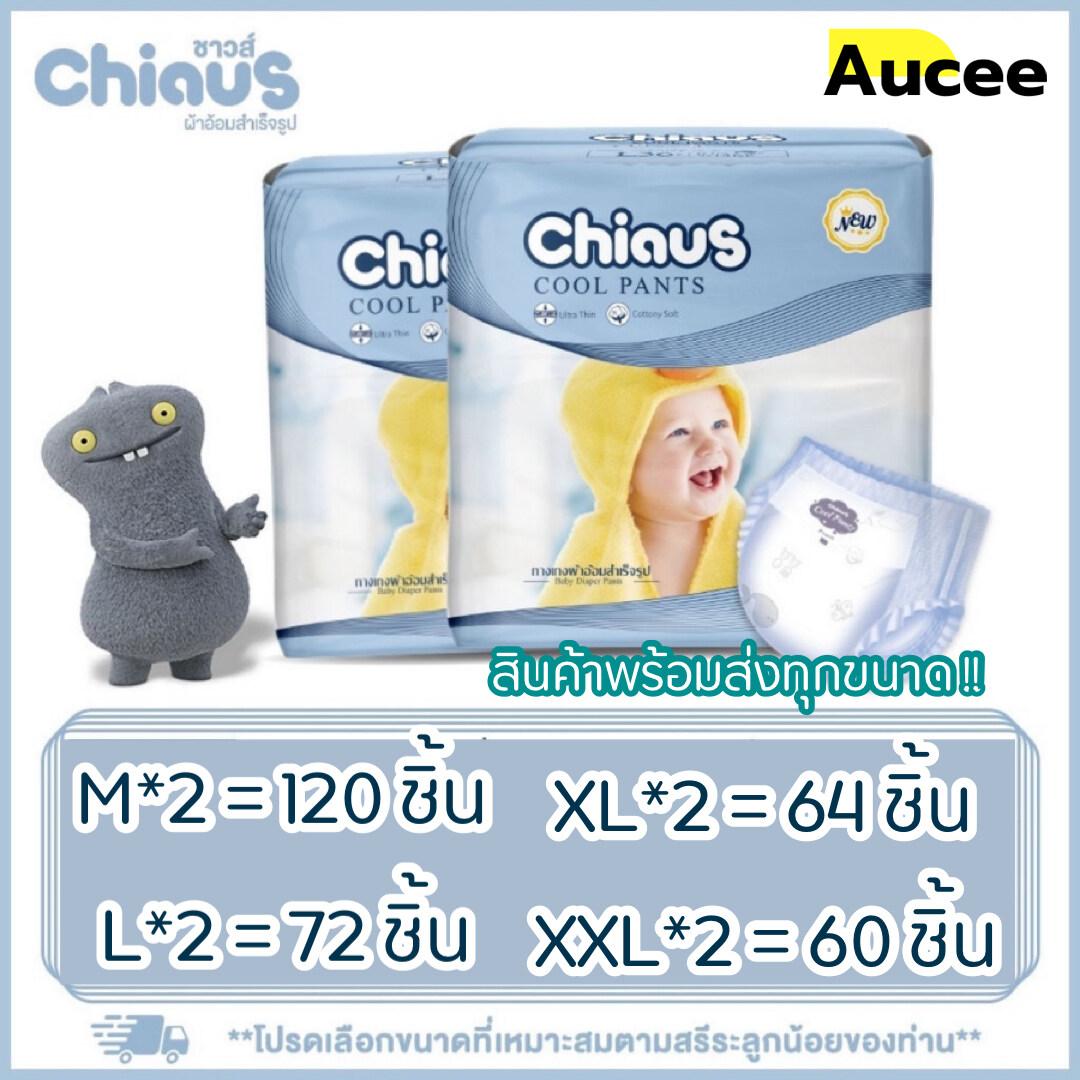 รีวิว [AUCEE] Chiaus Cool Pants (2Pack) แพมเพิส ผ้าอ้อมเด็ก แพมเพิสเด็ก กางเกงผ้าอ้อม ผ้าอ้อมสำเร็จรูป Chiaus Cool Pants Baby Diaper กางเกงผ้าอ้อมสำเร็จรูป พร้อมส่ง !!