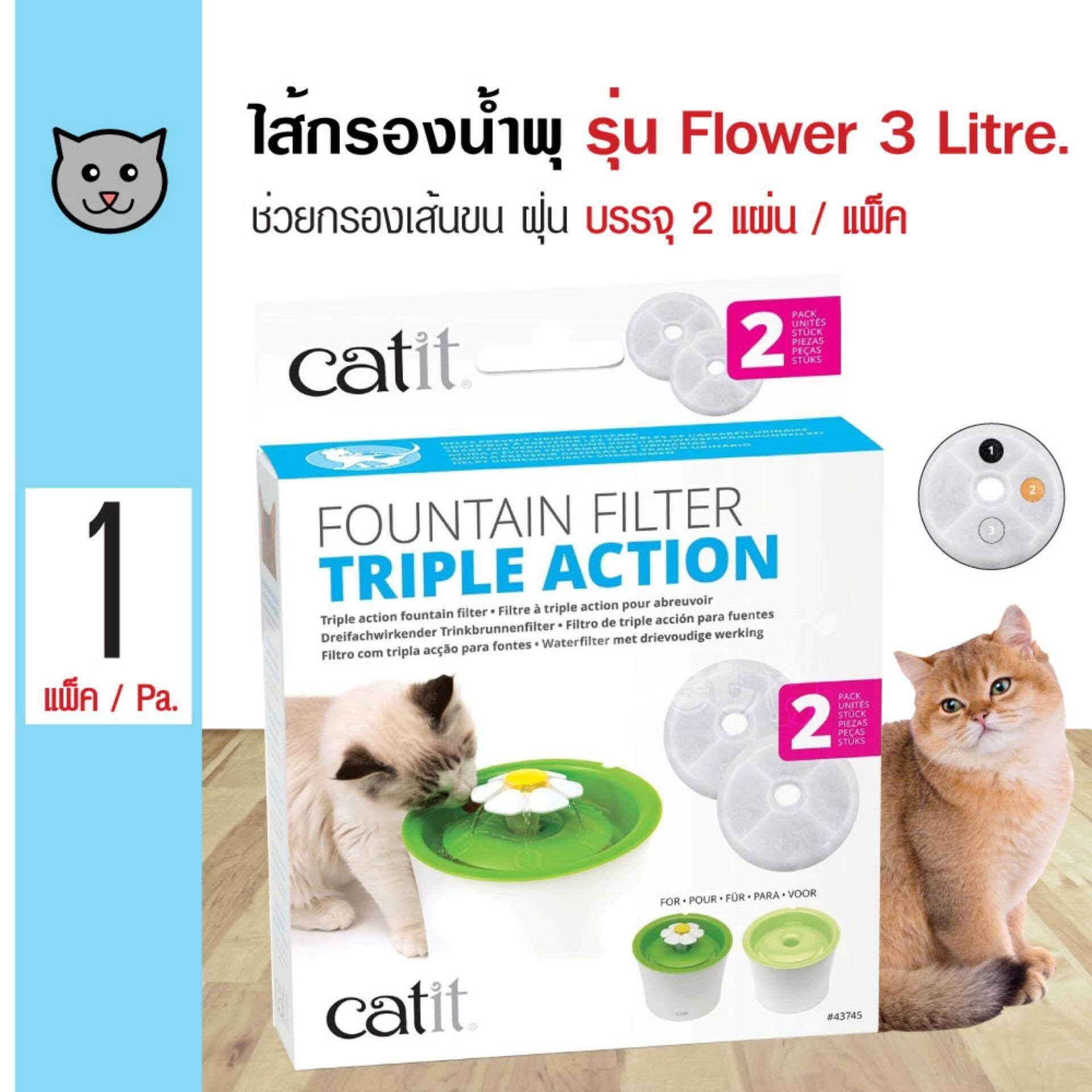 Catit Fountain Filter ไส้กรองน้ำพุแมว ฟิลเตอร์ตัวกรองน้ำ กรองฝุ่น เส้นขน สำหรับน้ำพุแมวรุ่น Flower ขนาด 3 ลิตร (2 แผ่น/ แพ็ค) By Kpet.