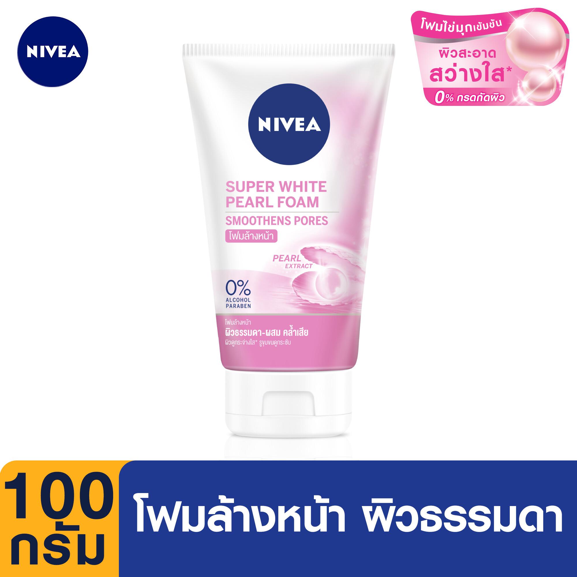 นีเวีย ไวท์ เพิร์ล โฟม 100 กรัม NIVEA White Pearl Foam 100 g. (โฟมล้างหน้า, วิปโฟม, ทำความสะอาดผิวหน้า, บำรุงผิวหน้า, ลดหน้ามัน, หน้าขาวใส, ลดสิว, ลดรอยสิว, สูตร หน้า ใส ไร้ สิว, ทำให้หน้าขาว)