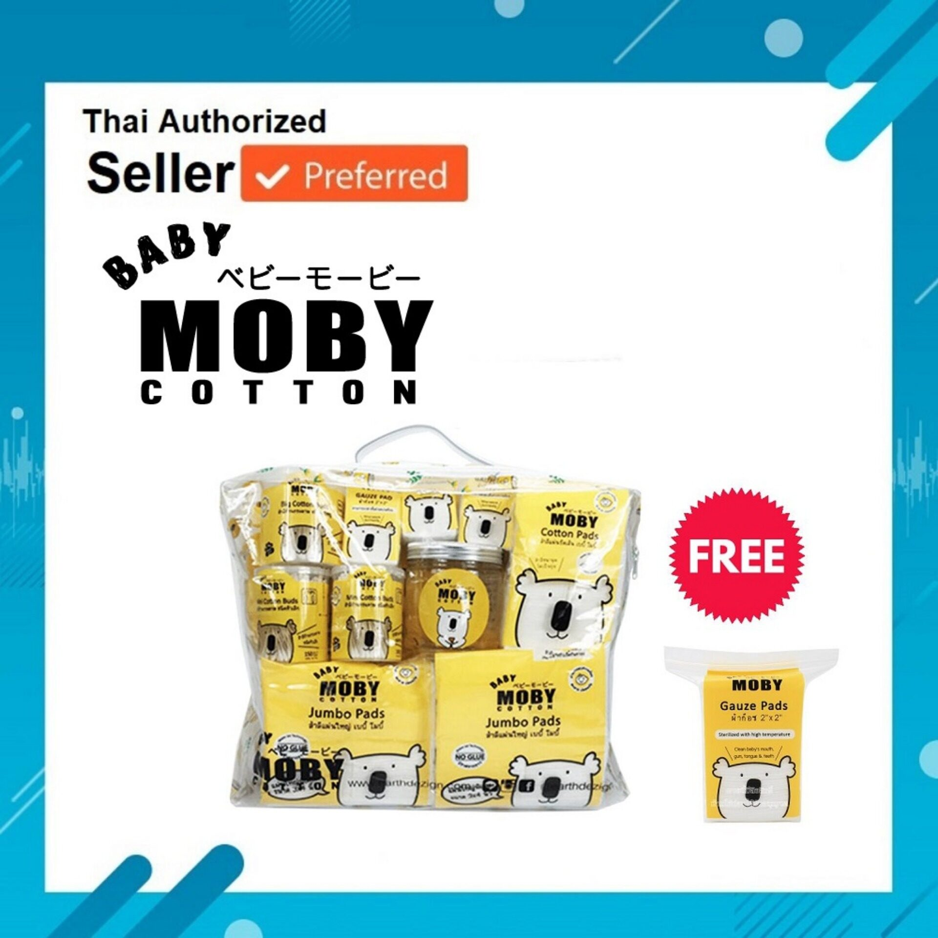 ซื้อที่ไหน Baby Moby ชุดกระเป๋าคุณลูก เซตกระเป๋าสำลีสำหรับคุณแม่มือใหม่ ผลิตภัณฑ์ทำความสะอาดลูกน้อยครบครัน(Newborn Essentials Gift Bag) / 100% แท้