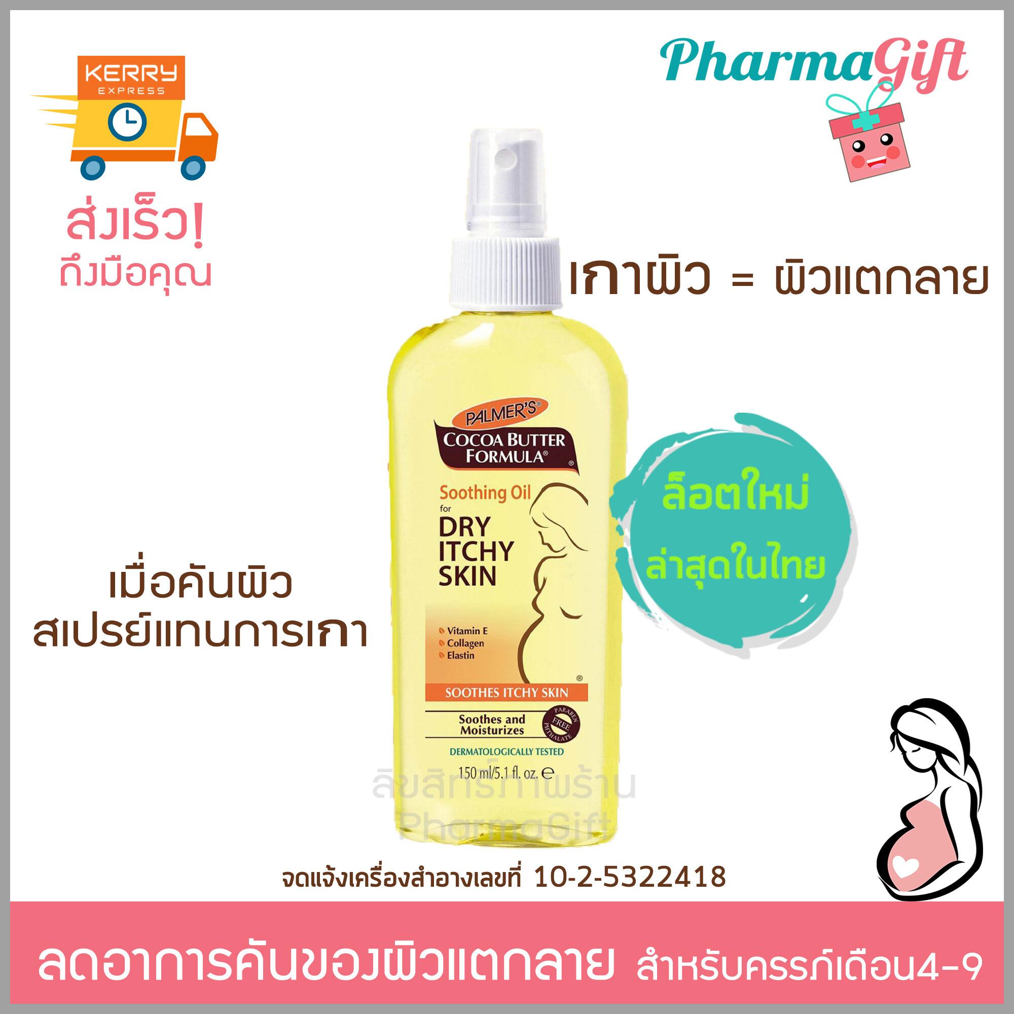 Palmer 's Soothing oil for dry itchy skin 150 ml ปาล์มเมอร์ สเปรย์ออย ใช้แทนการเกา ดูแลพิเศษสำหรับผิวแตกลาย ปลอดภัยทั้งแม่และลูกน้อย