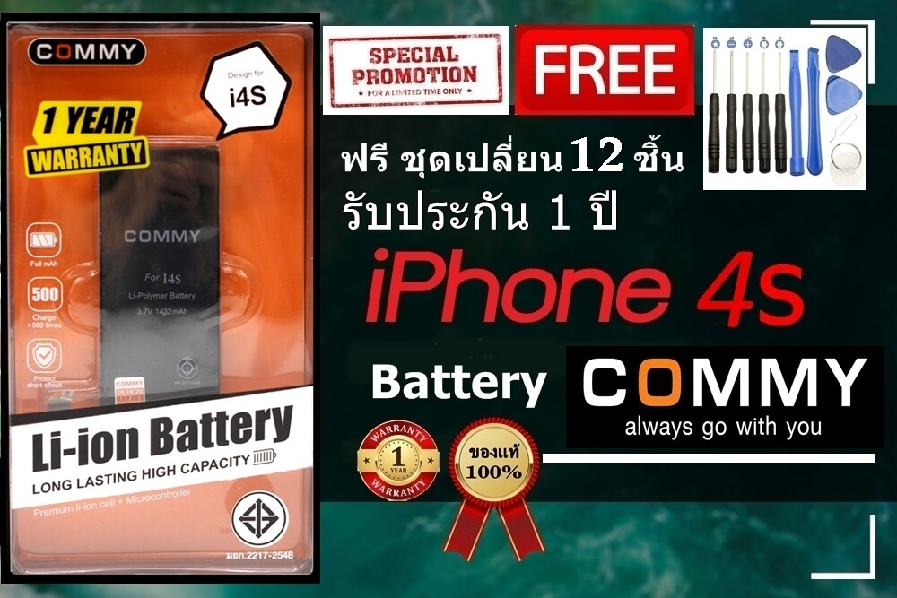 รับประกัน1ปี แบตไอโฟน 4s Commy แท้100% ถูกที่สุด / Free ชุดเปลี่ยน 12 ชิ้น / Battery Iphone 4s [ Commy ] สินค้าใหม่มือ1 ส่งตรงจากโรงงาน / มาตรฐาน มอก.2217-2548 / มิลลิแอมป์เต็มมาตรฐาน : 1430 Mah / มีแผงวงจรตัดไฟอัตโนมัติ ป้องกันการระเบิด+ชาร์จเกิน+ลัดวงจร.