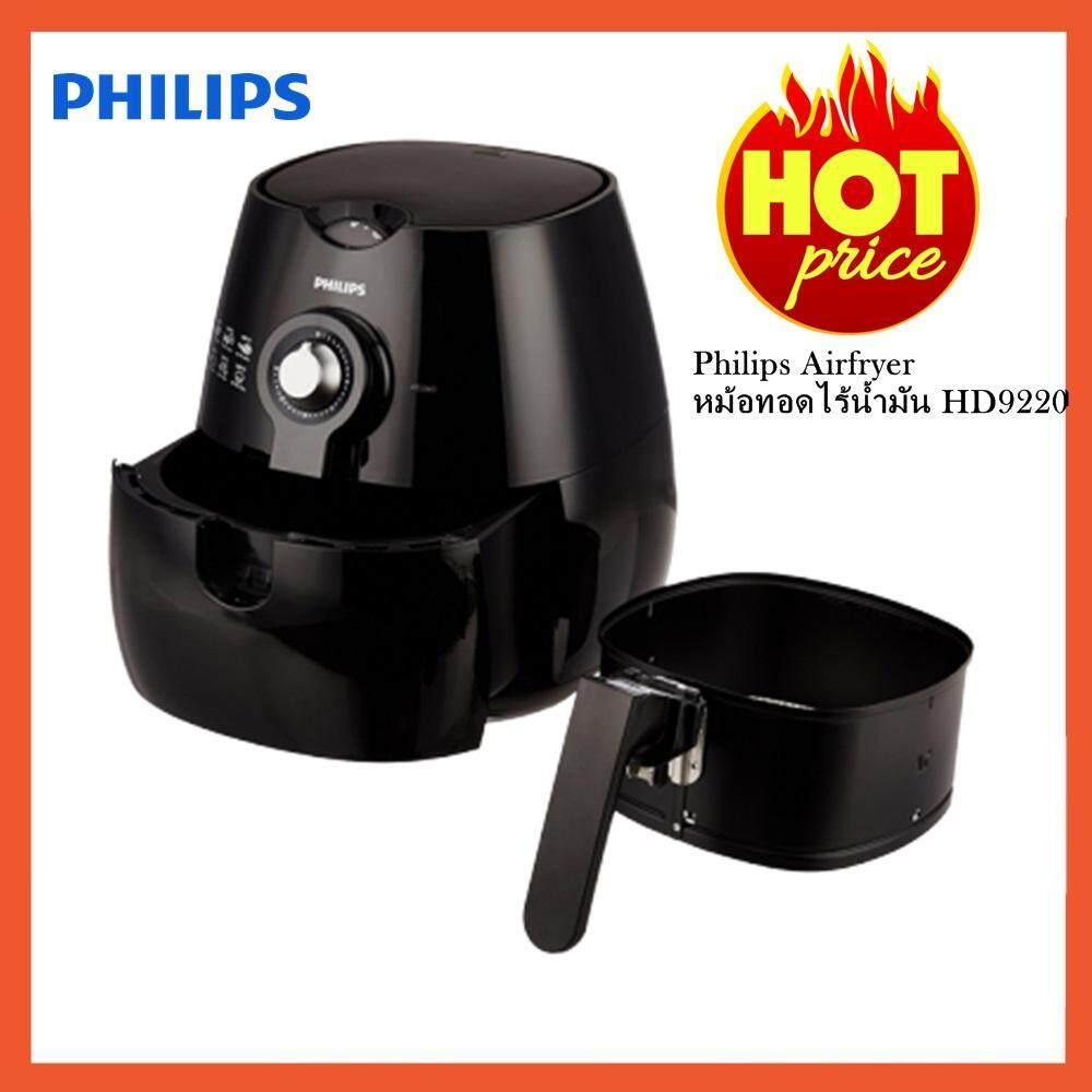 Philips Airfryer หม้อทอดไร้น้ำมัน รุ่น Hd9220/20 (สีดำ) By Sinsiam Plus
