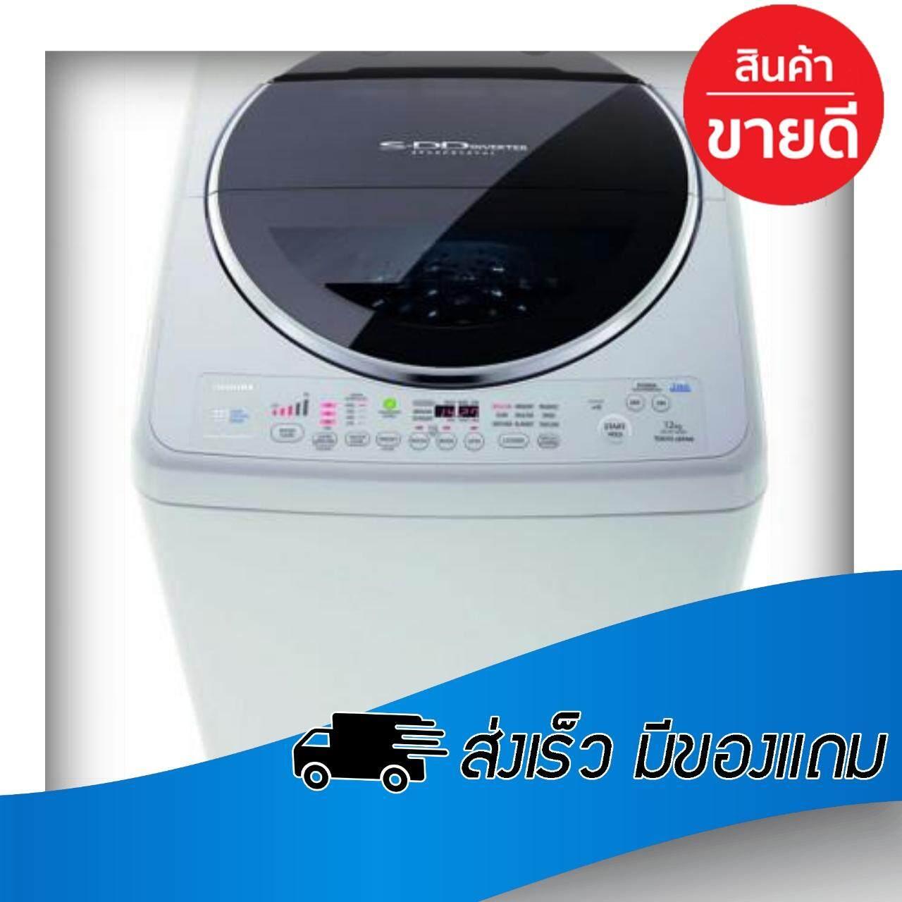 ((ถูกและดี)) โตชิบา เครื่องซักผ้าฝาบน รุ่น AW-DC1300WT(W) ความจุ 12 กก. เครื่องใช้ไฟฟ้าภายในบ้าน เครื่องซักผ้า เครื่องดักแมลง เครื่องดูดฝุ่น เครื่องปรับอากาศ เครื่องฟอกอากาศ เตารีด พัดลม พัดลมดูดอากาศและระบายอากาศ ดู โฮม ราคา วัสดุ ก่อสร้าง วัสดุ ก่อสร้