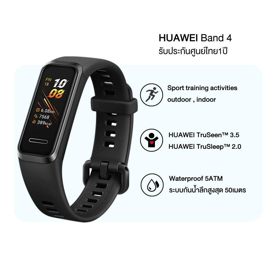 [ของแท้ ใหม่ ศูนย์ไทย] นาฬิกาอัจริยะ นาฬืกาออกกำลังกาย Huawei Band 4 วัดอัตรการเต้นหัวใจ.