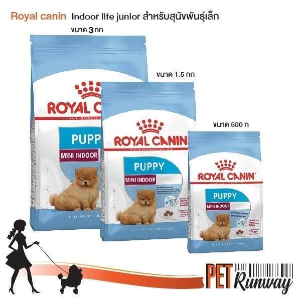อาหารหมา อาหารสุนัข Royal Canin Indoor Life Junior สำหรับลูกสุนัขพันธุ์เล็ก เลี้ยงภายในบ้าน หลังหย่านม–10 เดือน (แบบตัวเลือก).