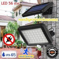 ไฟ Solar ไฟสปอร์ตไลท์ Solar Light Outdoor LED 56 ดวง ไฟติดผนังโซล่าเซลล์ พลังงานแสงอาทิตย์ ไม่เสียค่าไฟ Solar wall light sensor ตรวจจับความเคลื่อนไหว อัจฉริยะ กันน้ำ กันฝน สีดำ