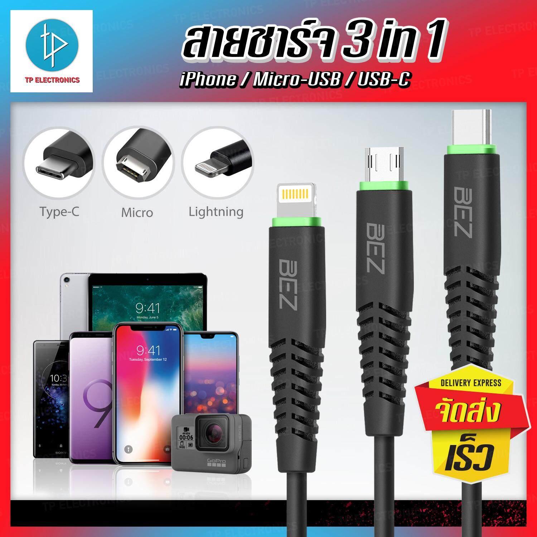 สายชาร์จ 3 In 1 Bez 3 In 1 Charging Cable Usb To Lightning / Type C / Micro Usb สายชาร์จไอโฟน สายชาร์จ Type C สายชาร์จ Samsung ความยาว 1m ใช้กับ มือถือ แท็บเล็ต และ อุปกรณ์อิเล็กทรอนิคส์ / Cb Ur1 Bl31 By Tp Electronics.