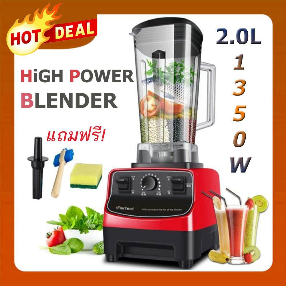 HOT DEAL High Power Multifunction Blender เครื่องปั่นน้ำผักผลไม้ เครื่องปั่นอเนกประสงค์พลังงานสูง 1350W/2.0L ขายดีที่สุด