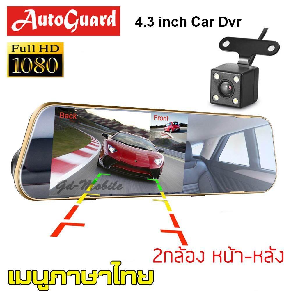 กล้องติดรถยนต์ TR50 เมนูภาษาไทย!! กล้องติดรถยน กล้องติดรถยนต์ จอกระจก ไร้ขอบ สบายตา คมชัดระดับ Full HD 1080P H.264 พร้อมกล้องหลัง และกระจกตัดแสง กล้องคู่ 2กล้อง หน้า-หลัง  - 47a831dfaa04db02ad3246e62e7e7ed2 - รีวิวกล้องติดรถยนต์หน้า-หลัง Proof-PF800 มี GPS ราคาไม่แพง