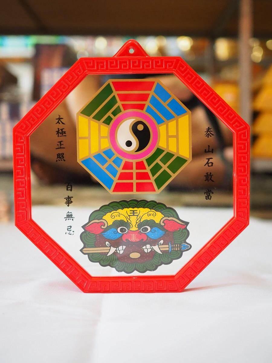 กระจกแปดเหลี่ยม รูปยันต์หยินหยาง สิงห์คาบดาบ ขนาด 8.5 X 8.5 นิ้ว (ส่ง Kerry ).