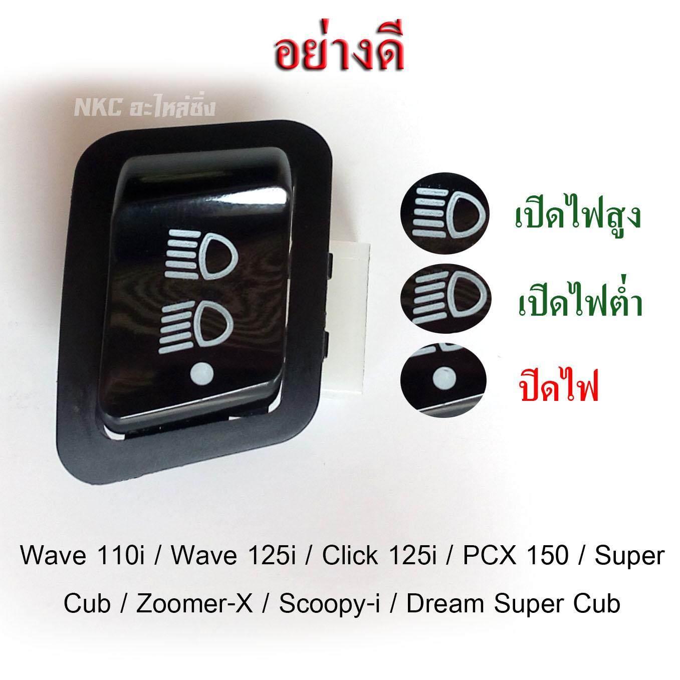 สวิทซ์ไฟหน้า สวิตซ์ไฟ 3 สเต็ป Wave 110i / Wave 125i / Click 125i / Pcx 150 / Super Cub / Zoomer-X / Scoopy-I / Dream Super Cub (รุ่นที่ไม่ใช่ Led) By Nkc อะไหล่ซิ่ง.