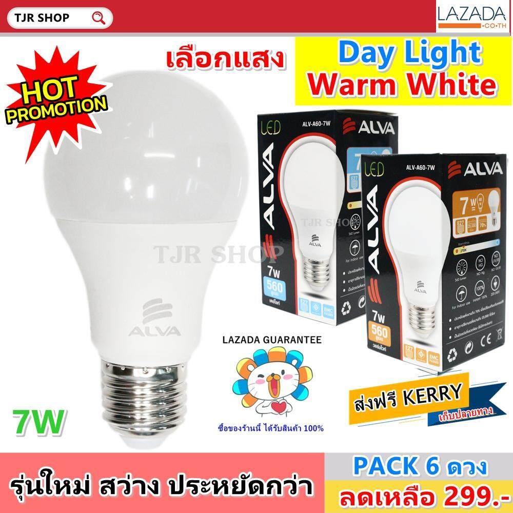 Alva (แพ๊ค 6 ดวง ถูกกว่า) หลอด Led Bulb ขั้วเกลียว E27 7w เลือกแสงขาว/แสงส้ม (daylight/warmwhite) By Tjr Shop.