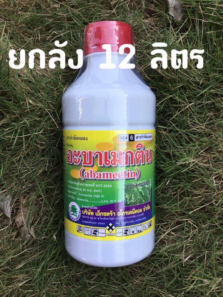 อะบาเม็กติน กำจัดแมลง น้ำดำใส(1 ลิตรx12).