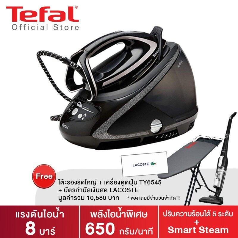**ส่งฟรี100%kerry - (ซื้อ 1 แถม 3) Tefal เตารีดแยกหม้อต้ม 2830w 8b 1.9l - เครื่องรีดไอน้ำ เตารีดแห้ง เตารีดไอน้ำ เครื่องรีดถนอมผ้า เตารีด  ถนอมผ้า เตารีดไอน้ํา เตารีดพกพา มือถือ เครื่องรีดผ้า ที่รีดผ้า Iron Steam Ironing Machine Sharp Toshiba Philips Otto.