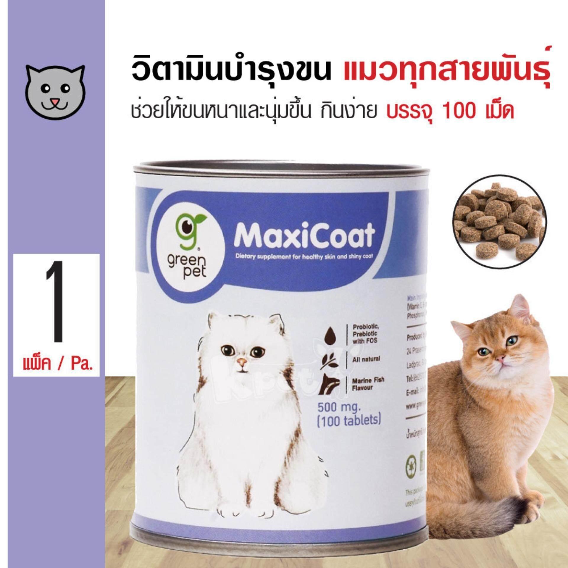 Maxicoat Cat อาหารเสริม วิตามินบำรุงขนและผิวหนัง ลดอาการขนร่วง สำหรับแมวทุกสายพันธุ์ (จำนวน 100 เม็ด/ กระปุก) By Kpet.