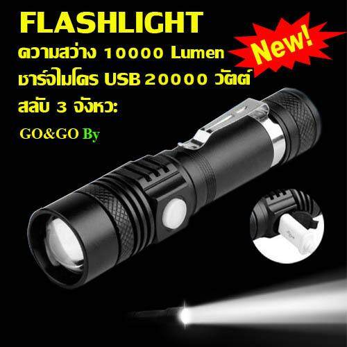 ไฟฉาย Ultrafire ไฟฉายแรงสูง ซูม Led Lights รุ่นpl-518 20000w Flashlight 10000 Lumen By Go & Go.