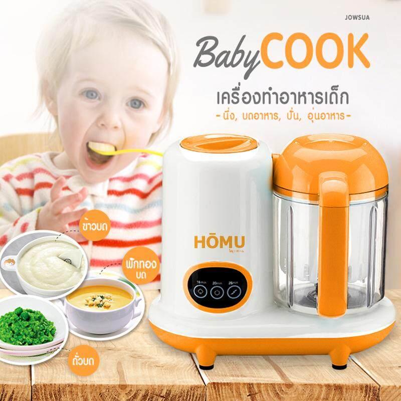 แนะนำ HOMU เครื่องทำอาหารเด็ก Baby Cook