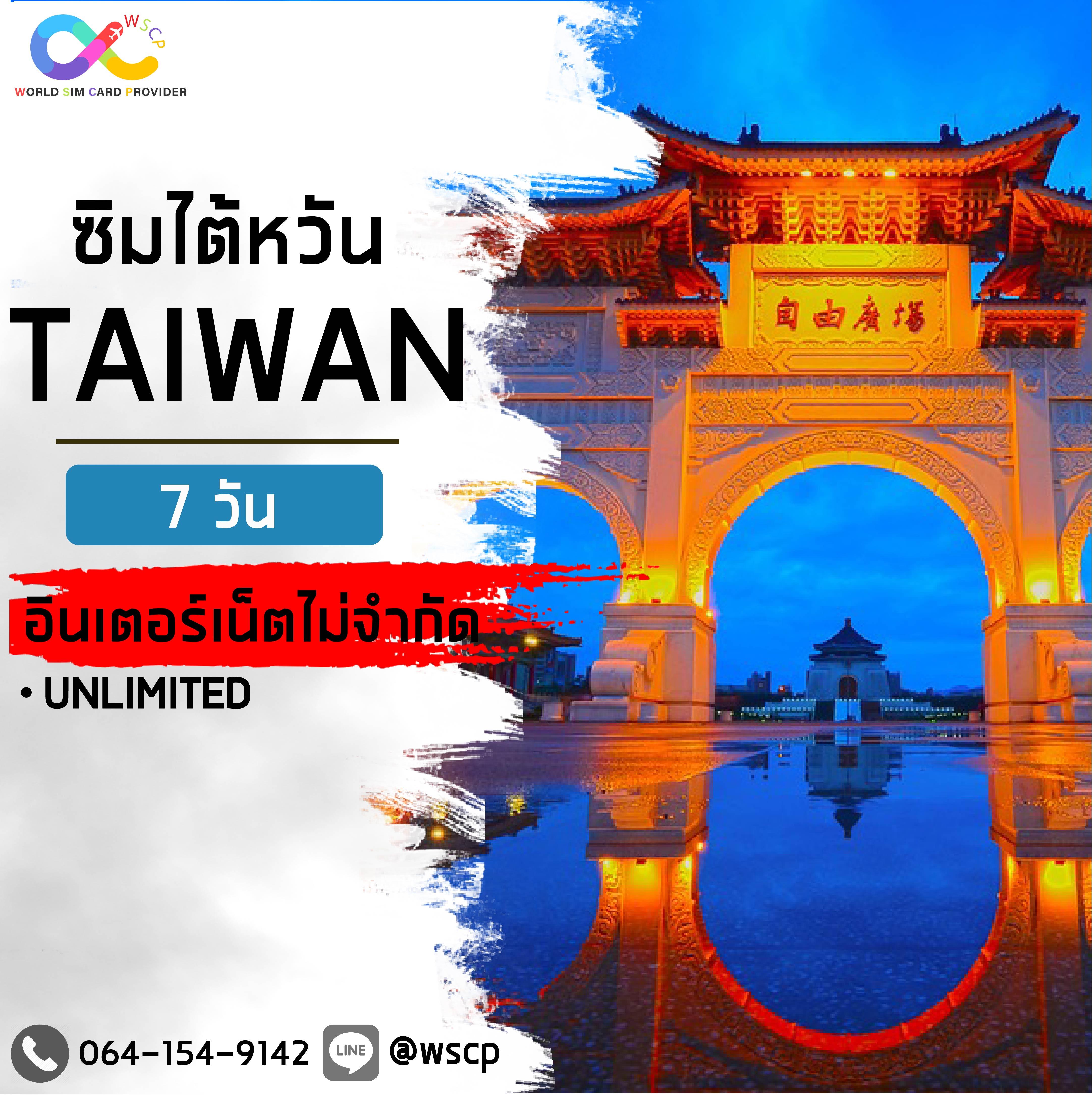 Taiwan Sim Card : ซิมไต้หวัน 7 วัน.