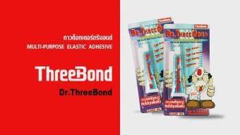 Threebond ทรีบอนด์ DR.Threebond กาวด๊อกเตอร์ ทรีบนด์ ขนาด 23ml.