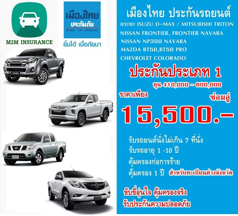 ประกันภัย ประกันภัยรถยนต์ เมืองไทยชั้น 1 ซ่อมอู่ (รถกระบะ ทะเบียนต่างจังหวัด) ทุนประกัน 410,000 - 600,000 เบี้ยถูก คุ้มครองจริง 1 ปี