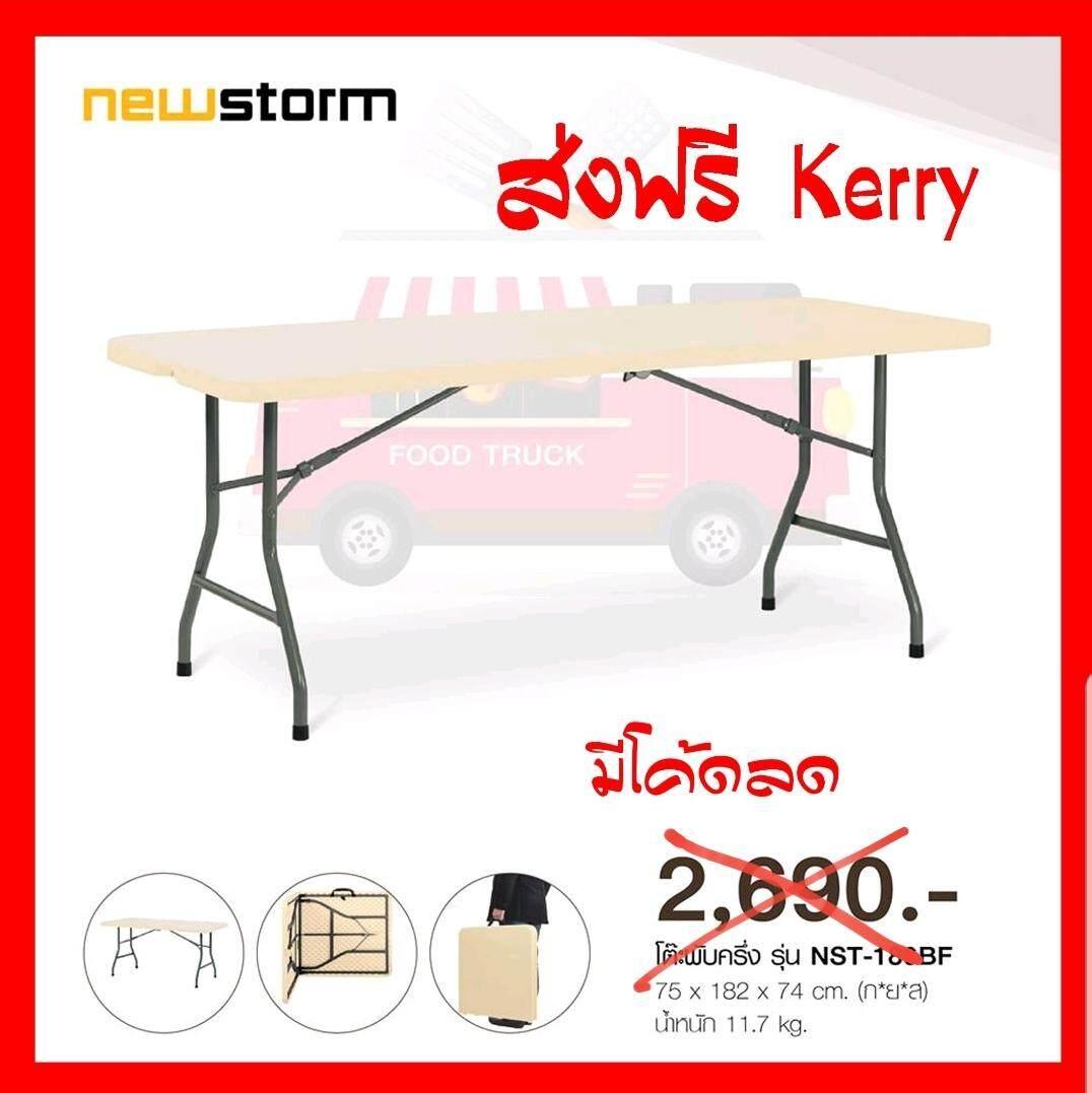 โต๊ะพับครึ่งอเนกประสงค์ ขนาด180cm มีหูหิ้ว (nst-180bf) Newstorm By Somjai Bedding.