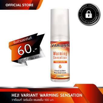 HEJ Variant Warming เจลหล่อลื่น สูตรอุ่น เนื้อสัมผัสแบบใหม่ ลื่นยาวนาน ไม่เหนียว 100 มล.