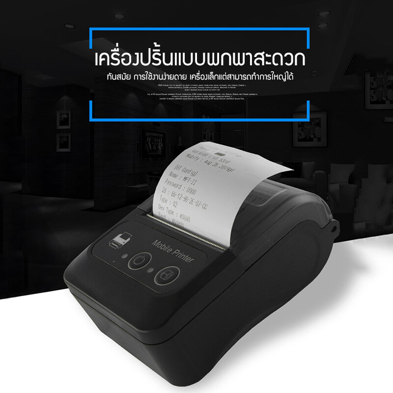 Hot Shopping เครื่องพิมพ์ความร้อน Bluetooth เครื่องปริ้นเชื่อมต่อบลูทูธ พิมพ์ใบเสร็จรับเงินขนาดเล็กเครื่องพิมพ์ ฟรีกระดาษ 57 * 40 มม1ชุด.