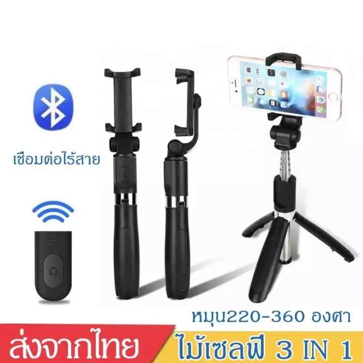 ไม้เซลฟี่ Extendable Handheld Selfie Stick + Bluetooth Remote 3 In 1 ขาตั้งกล้องมือถือเซลฟี่แบบบลูทูธ.