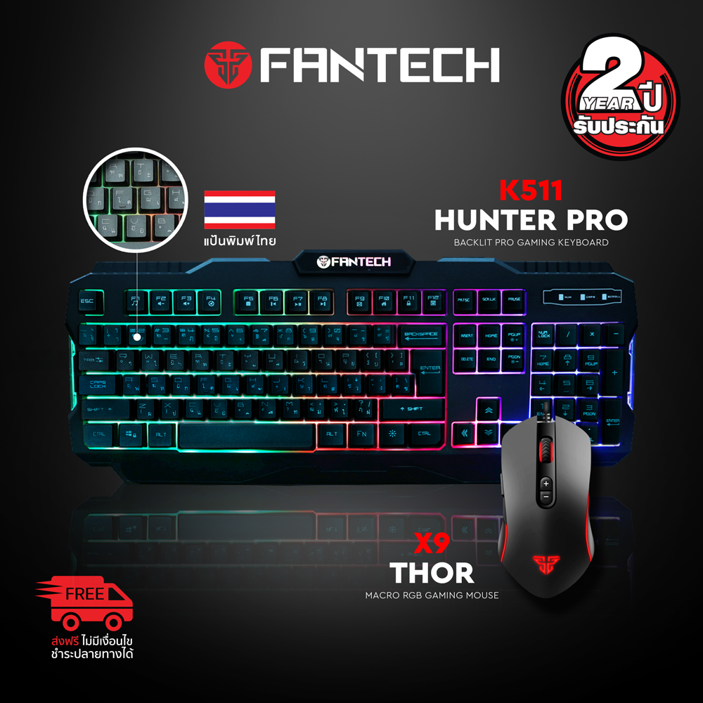 Fantech K511 Gaming Keyboard Membrane แฟนเทค คีย์บอร์ดเกมมิ่ง ปุ่มภาษาไทย มีแสงไฟ / คู่ Fantech Gaming Mouse เมาส์เกมมิ่ง รุ่น X9.
