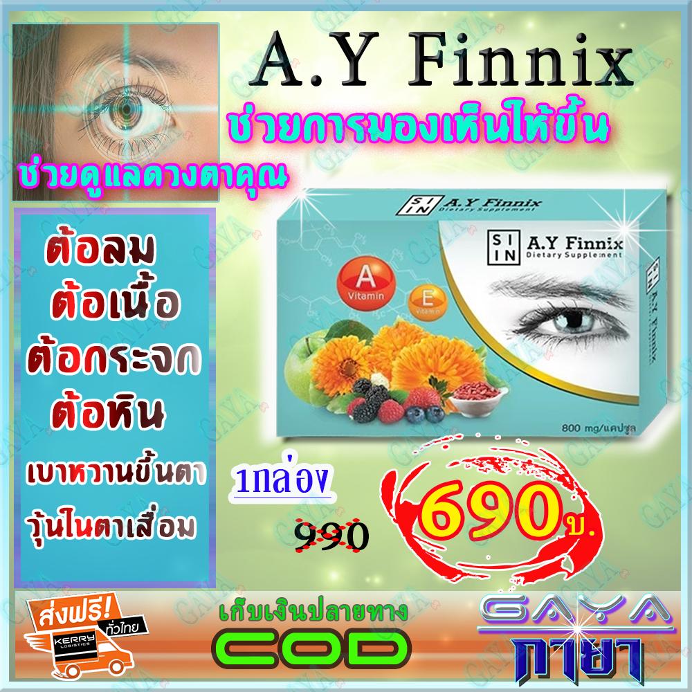 รีวิว [ส่งฟรี ของแท้ 100%] เอวาย ฟินนิกส์ AY Finnix (เซ็ต 1 กล่อง) เหมาะสำหรับ ต้อเนื้อ ต้อลม ต้อกระจก ต้อหิน วุ้นในตาเสื่อม เยื่อบุตาอักเสบ บำรุงสายตา ดีคอนแทค และ ผู้ที่มีปัญหาเกี่ยวกับดวงตา ( 1 กล่อง มี 15 แคปซูล)