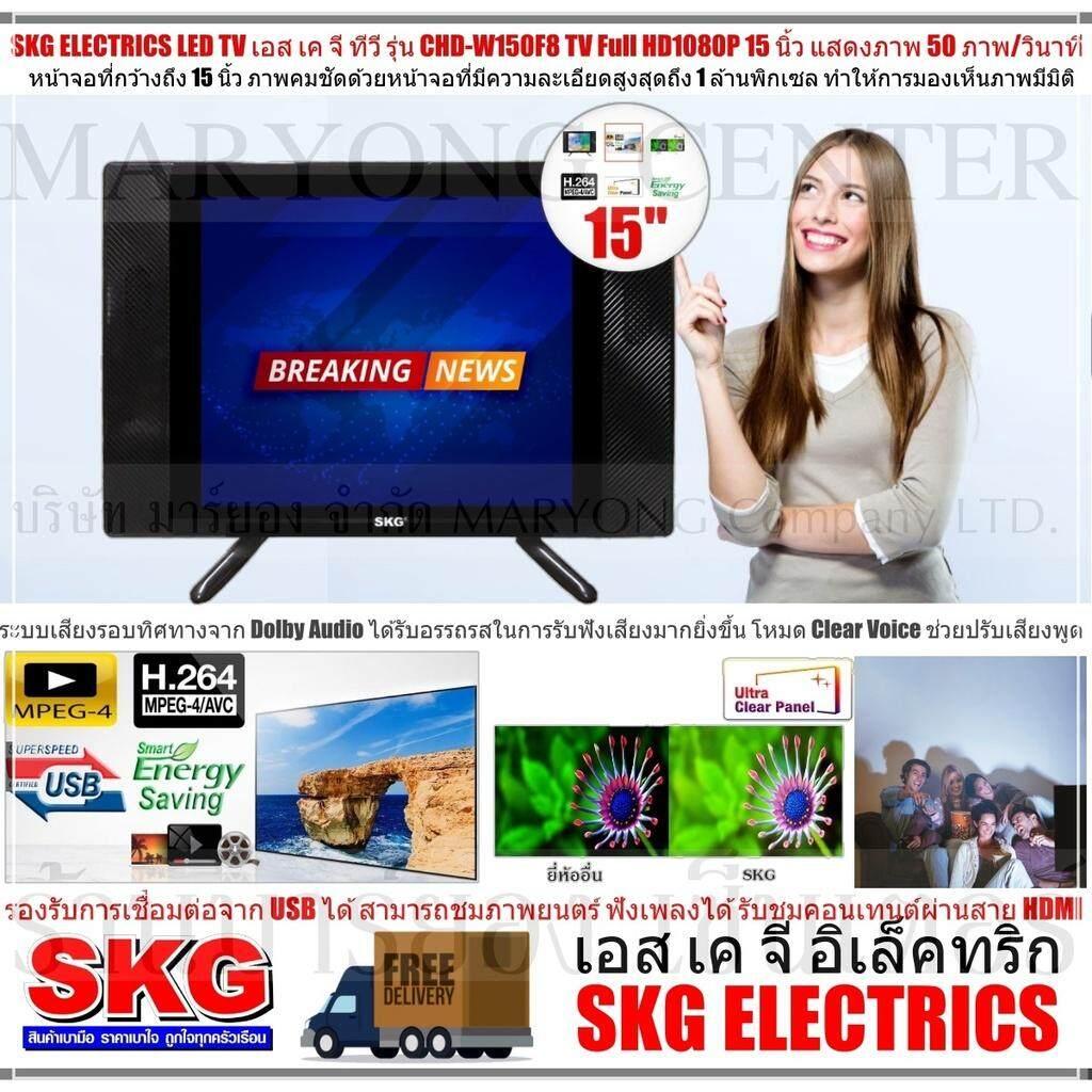 Skg Electrics Tv เอส เค จี ทีวี รุ่น Fl-5a Skg Led Tv Full Hd1080p 15 นิ้ว รุ่น Chd-W150f8 หน้าจอที่กว้างถึง 15 นิ้ว มีรีโมทคอนโทรล V19 2n-04 By Supun.