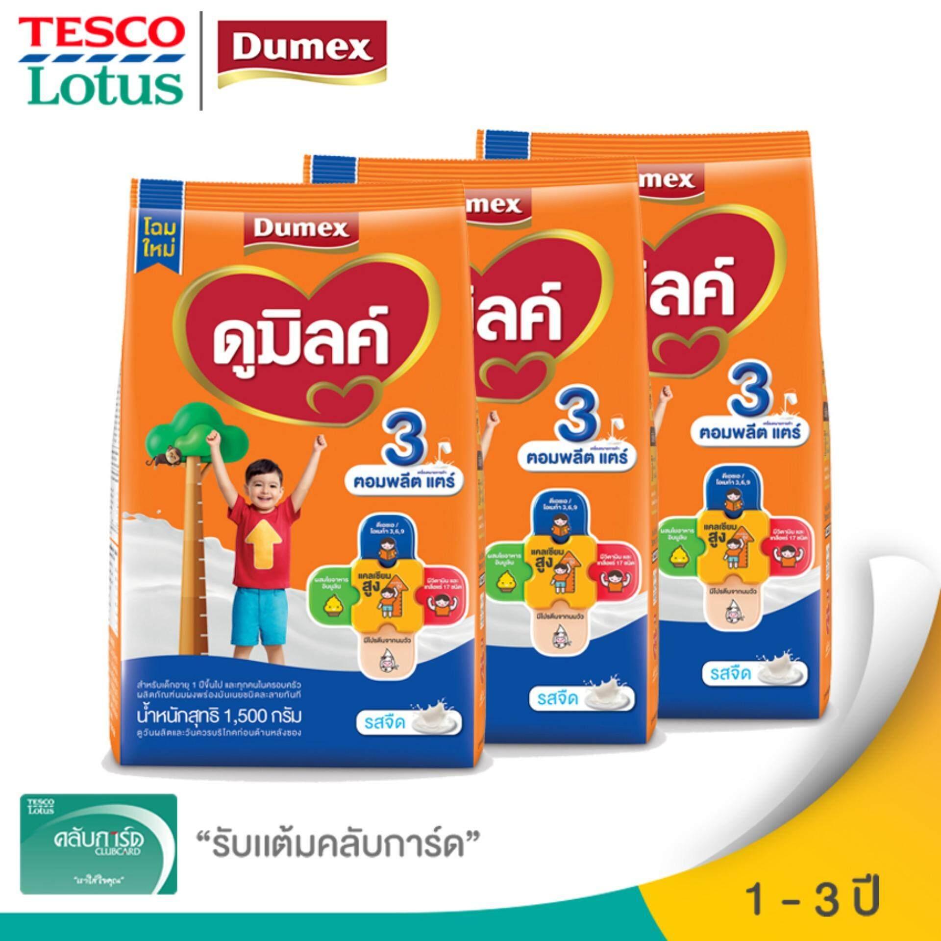 Dumex ดูเม็กซ์ นมผงสำหรับเด็ก ช่วงวัยที่ 3 ดูมิลค์ ฅอมพลีตแฅร์ รสจืด 1500 กรัม (แพ็ค 3 ถุง) By Tesco Lotus.