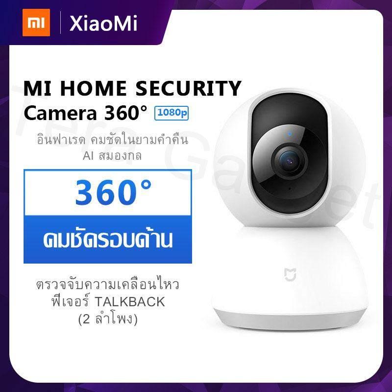 Xiaomi Mi Home Security Camera 360° - 1080p By Tera Gadget.