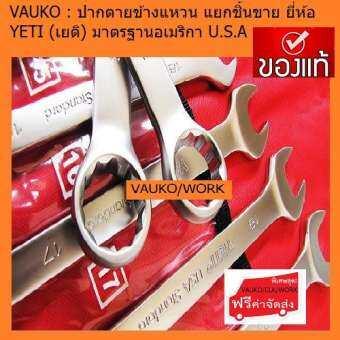 VAUKO : ประแจ แหวนข้าง ปากตายข้าง ขายแยกชิ้น ยี่ห้อ YETI สีเงิน จำนวน 1 ตัวต่อคำสั่งซื้อ