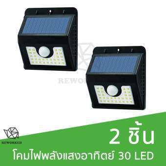 ไฟกันขโมย หลอดไฟพลังงานแสงอาทิตย์ 30 LED โคมไฟโซล่าเซลล์ พลังงานสะอาด ระบบอัตโนมัติ ตรวจจับการเคลื่อนไหว สำหรับนอกอาคาร ที่จอดรถ หน้าบ้าน (2 ชิ้น)