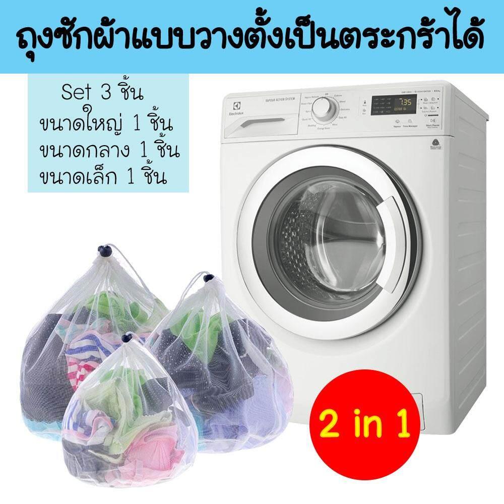 [เซต 3 ชิ้น] ถุงซักผ้า ถุงใส่ผ้าซัก ถุงซักถนอมผ้า แบบตั้ง ตระกร้าผ้า ขนาดเล็ก 1 ชิ้น ขนาดกลาง 1 ชิ้น และขนาดใหญ่ 1 ชิ้น By Penguinproof.