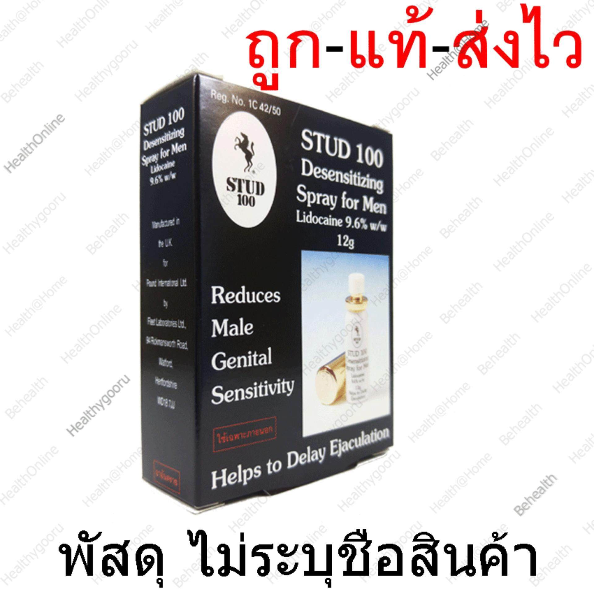 Stud 100 Local Anesthetics Men Spray สเปรย์ชะลอการหลั่ง 12 G. X 1 Box By Health@home.