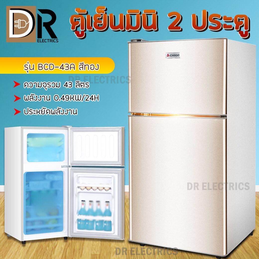 ตู้เย็น ตู้แช่ ตู้แช่เย็น ตู้เย็นมินิ 2 ประตู เครื่องทำความเย็น ความจุรวม 43l สามารถใช้ได้ในบ้าน หอพัก ที่ทำงาน และครอบครัวขนาดเล็ก Dr Electrics.