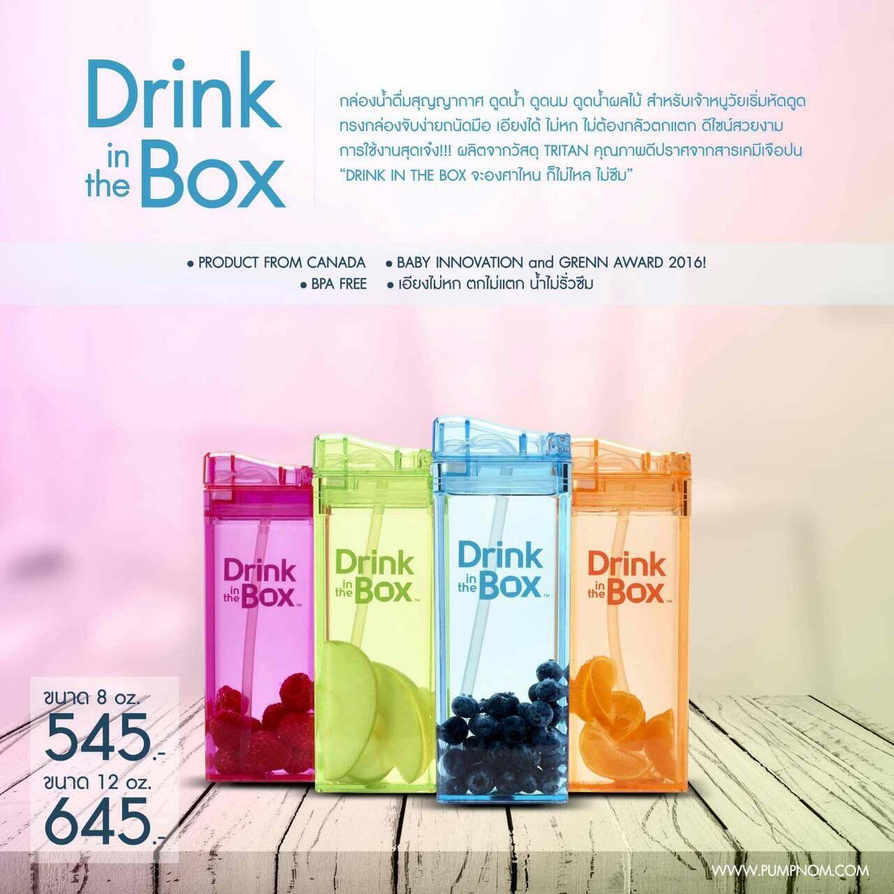 โปรโมชั่น DRINK IN THE BOX (ดริงค์อินเดอะบ็อกซ์) กระบอกน้ำสูญญากาศ 12oz