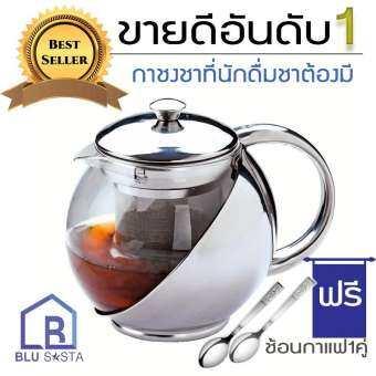 กาชงชา กาน้ำชา กาแก้วชาBlusasta ปริมาตร 900 มล.(ฟรีช้อนกาแฟ1คู่)-