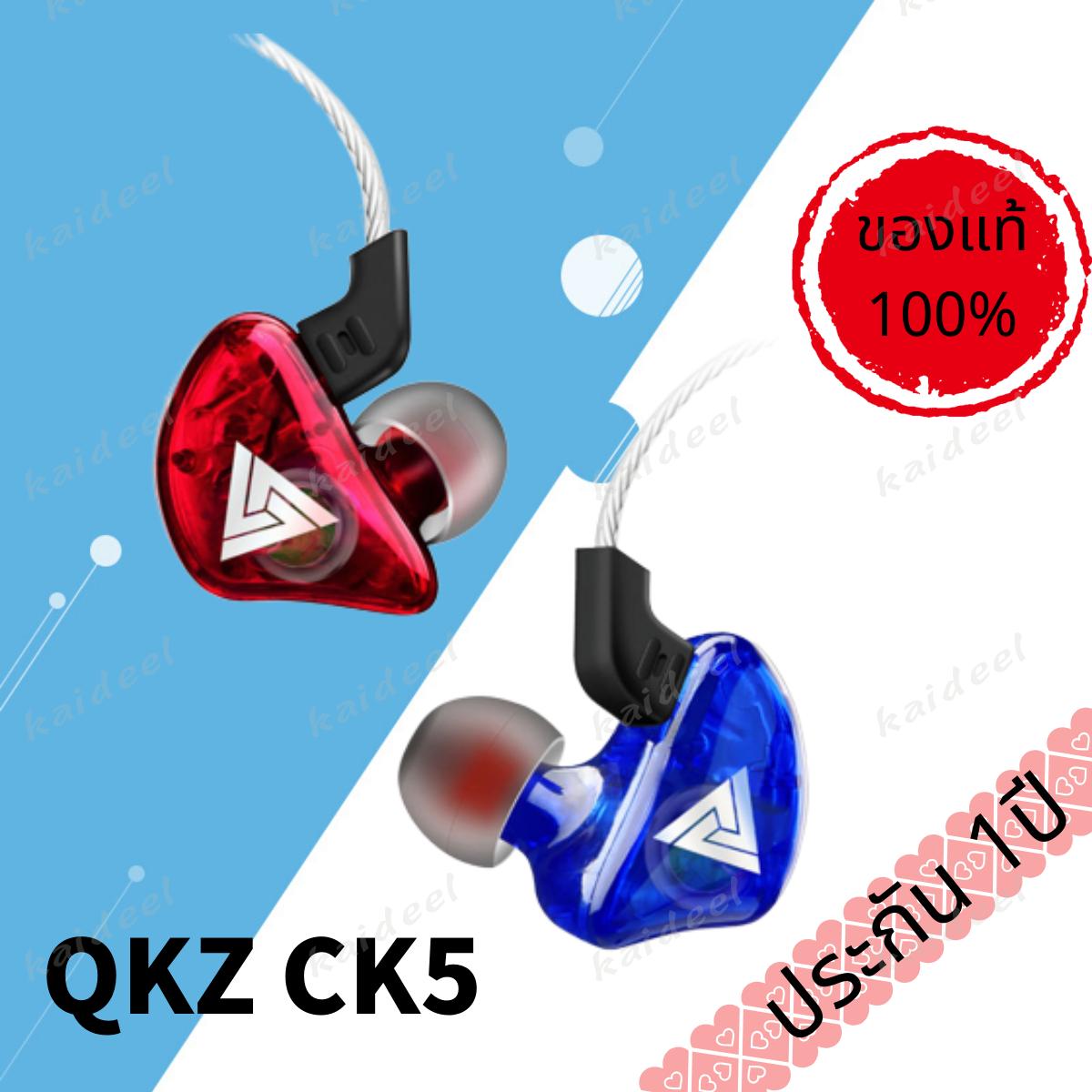 หูฟัง Qkz รุ่น Ck5 In Ear คุณภาพดีงาม ราคาหลักร้อย เสียงดี เบสแน่น โดนใจคนฟังเพลง สายยาว 1.2 เมตร ของแท้100%.