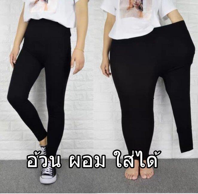 Legging 8901 อ้วน ผอม ใส่ได้ กางเกงออกกำลังกาย ขายดีที่สุด ผ้าเนื้อดีมาก  กางเกงเลกกิ้งยืดได้ถึง เอว 48 นิ้วสีดำมีเก็บเงินปลายทาง.