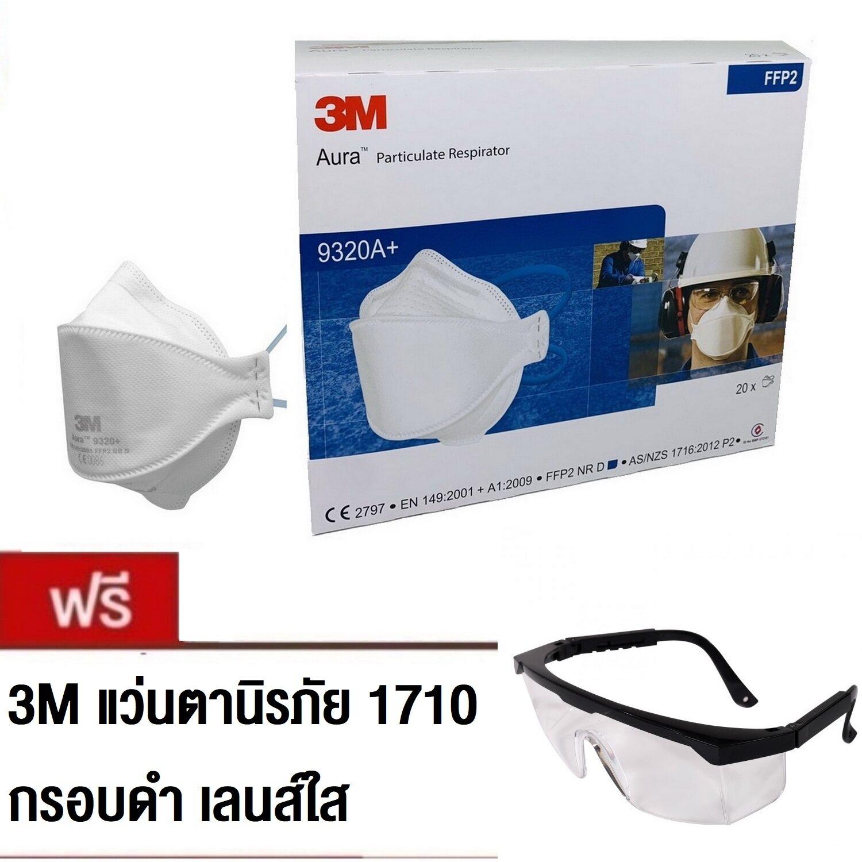 3M Aura 9320A+ (x20 ชิ้น) หน้ากากป้องกันฝุ่นแบบพับได้ รุ่น 9320 FFP2