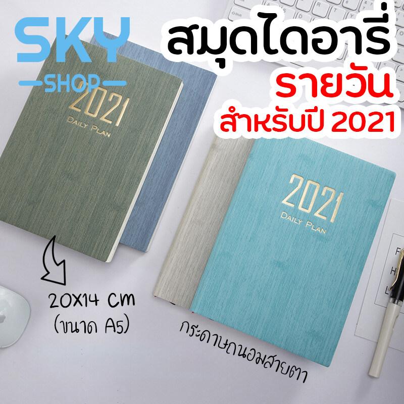 SKY SHOP สมุดไดอารี่ 365 วัน A5 20x14cm ไดอารี่ ปกอ่อน สมุดไดอารี่รายวัน สมุดโน้ต สมุดแพลนเนอร์ สมุดจดบันทึก เล่มเล็ก พกพาสะดวก Diary Book Daily Plan