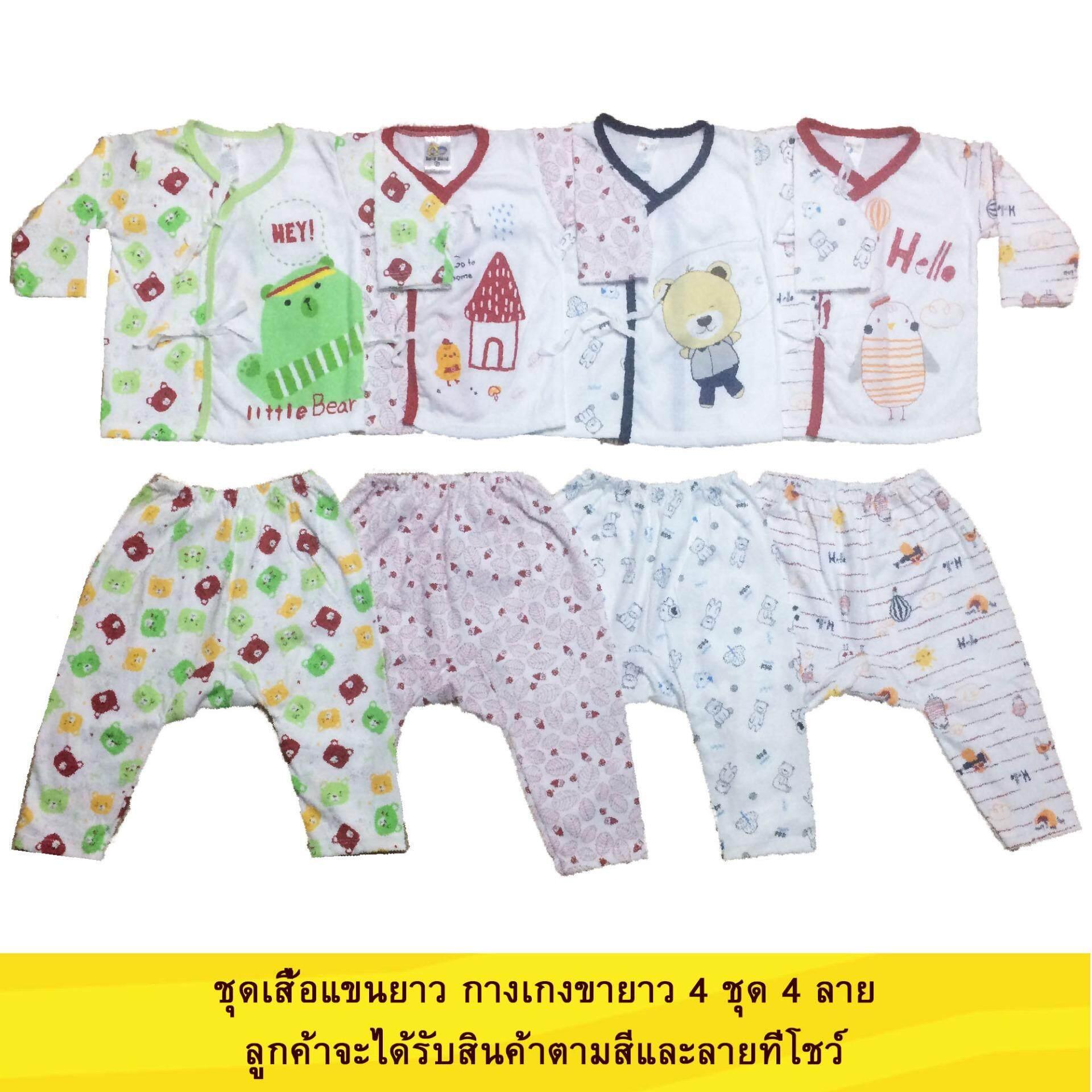 โปรโมชั่น Kamphu ชุดเด็กแรกเกิด เสื้อแขนยาว กางเกงขายาว เด็กหญิง เด็กชาย 4 ชุด
