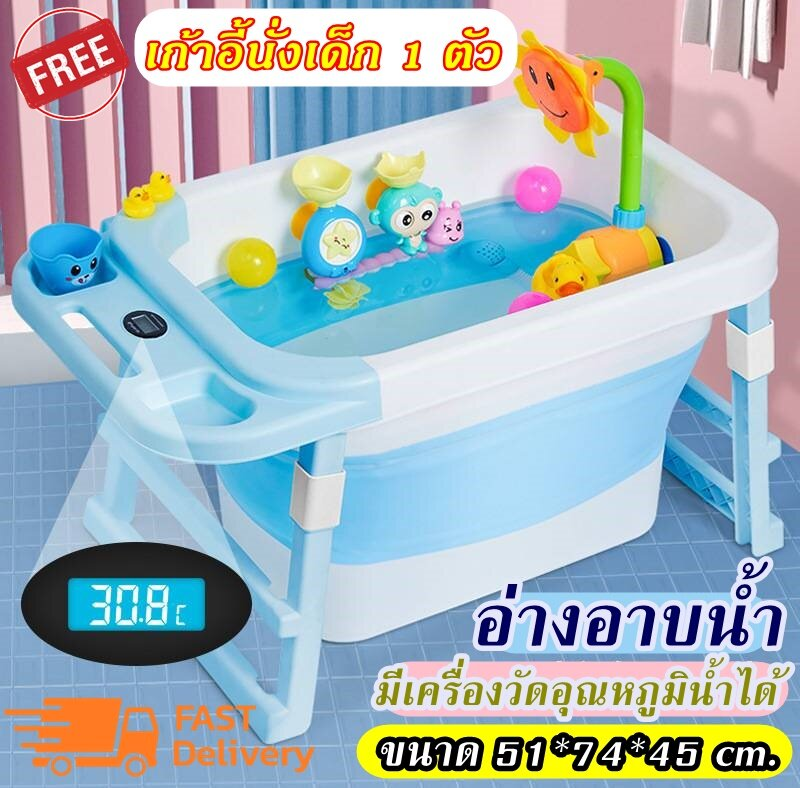 ราคา (ขนาดใหญ่+ลึก)(มีเครื่องวัดอุณหภูมิ) อ่างอาบน้ำ (A0046) อ่างอาบน้ำอเนกประสงค์พับได้ ขนาด 51*74*45 cm. แถม เก้าอี้นั่ง 1 ตัว